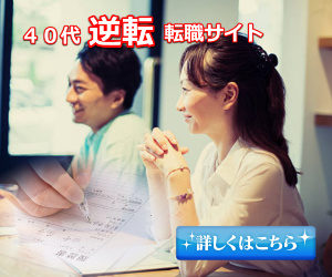 MKJ_ryoutedemeishiwowatasu_TP_V 40代の転職は攻める姿勢で行うことが成功への道